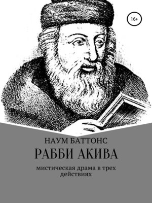 cover image of Рабби Акива