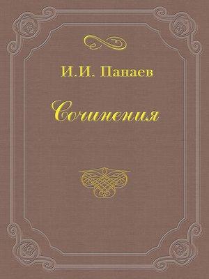 cover image of Литературные воспоминания