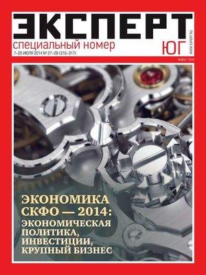 cover image of Эксперт Юг 27-28