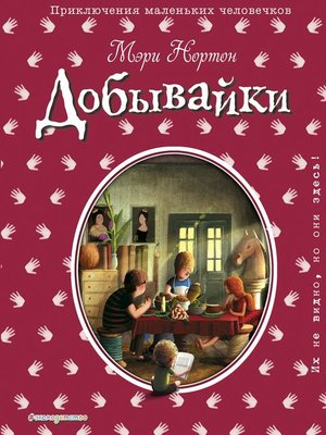 cover image of Добывайки