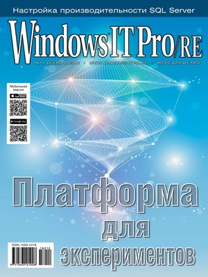 cover image of Windows IT Pro/RE №12/2018