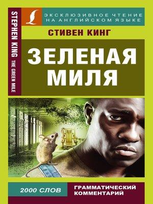 cover image of Зеленая миля / the Green Mile