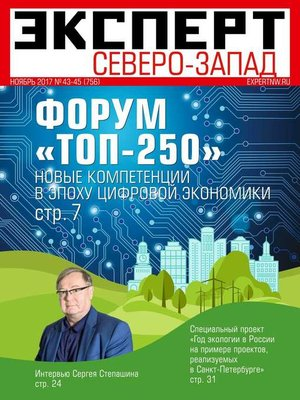 cover image of Эксперт Северо-запад 43-45-2017
