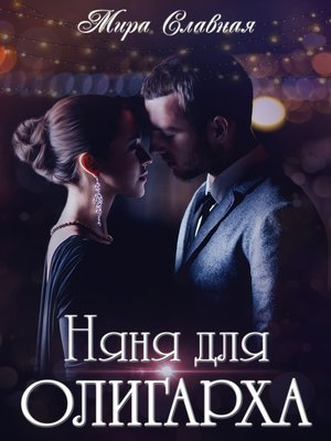 cover image of Няня для олигарха