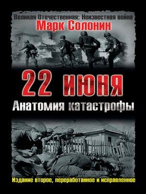 cover image of 22 июня. Анатомия катастрофы
