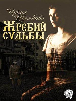 cover image of Жребий судьбы