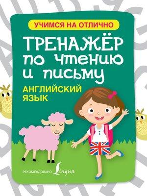 cover image of Английский язык. Тренажёр по чтению и письму
