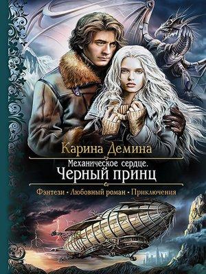 cover image of Механическое сердце. Черный принц