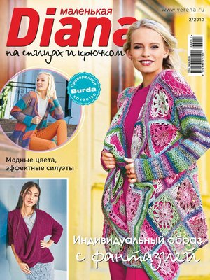 cover image of Маленькая Диана №02/2017
