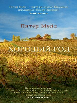 cover image of Хороший год