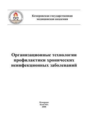 cover image of Организационные технологии профилактики хронических неинфекционных заболеваний