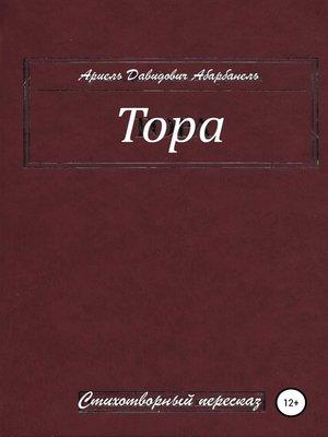 cover image of Тора. Стихотворный пересказ
