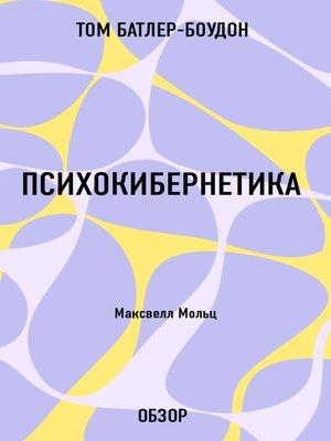 cover image of Психокибернетика. Максвелл Мольц (обзор)