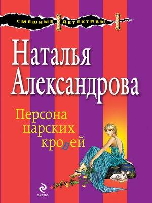 cover image of Персона царских кровей