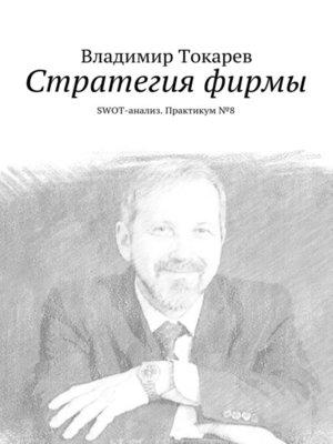 cover image of Стратегия фирмы. SWOT-анализ. Практикум№8