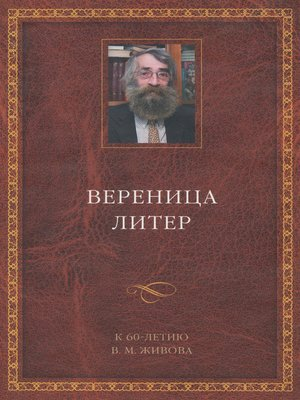 cover image of Вереница литер. К 60-летию В. М. Живова (сборник)