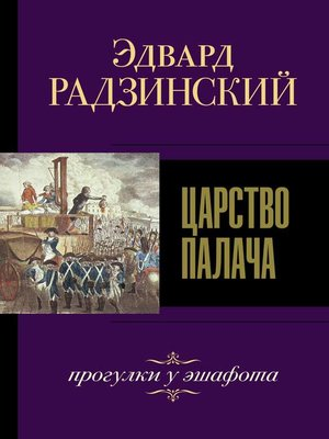 cover image of Царство палача