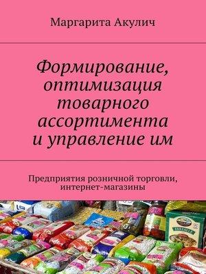 cover image of Формирование, оптимизация товарного ассортимента иуправлениеим