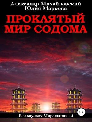 cover image of Проклятый мир Содома