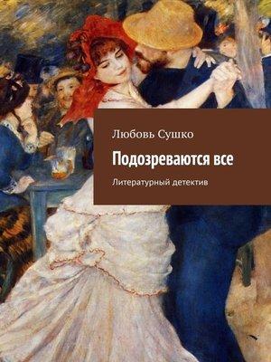 cover image of Подозреваютсявсе. Литературный детектив