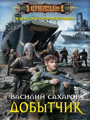 cover image of Добытчик
