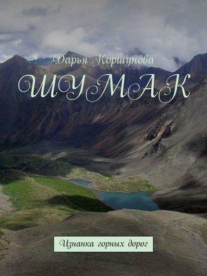 cover image of Шумак. Изнанка горных дорог