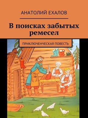 cover image of В поисках забытых ремесел