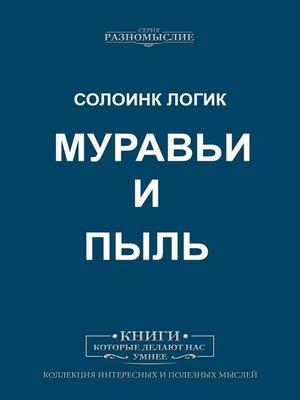 cover image of Муравьи ипыль