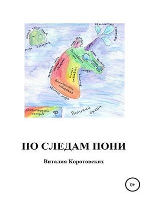 cover image of По следам пони