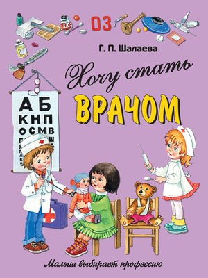 cover image of Хочу стать врачом