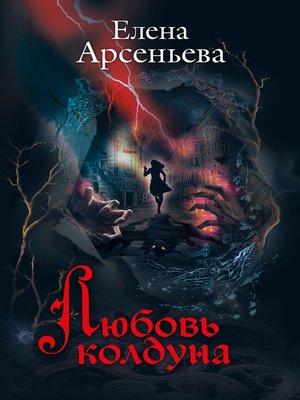 cover image of Любовь колдуна