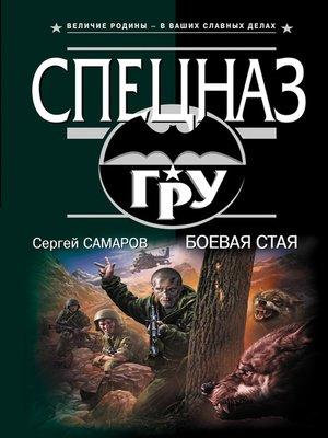 cover image of Боевая стая