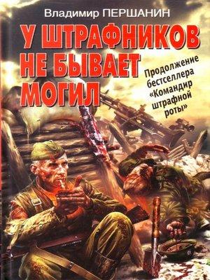 cover image of У штрафников не бывает могил
