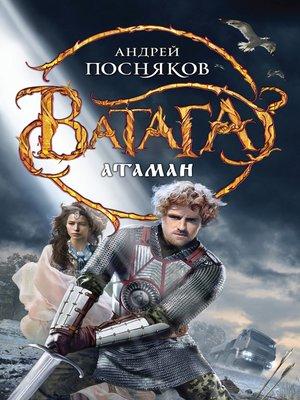 cover image of Атаман