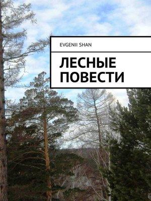 cover image of Лесные повести