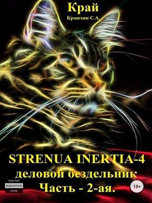 cover image of Strenua inertia 4! Часть 2. Деловой бездельник
