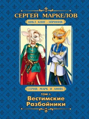cover image of Вестимские разбойники. Цикл «Эйриния». Серия «Марк иАфин». ТомI