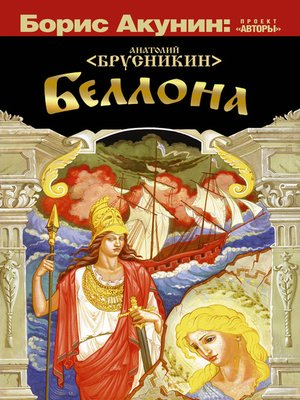 cover image of Беллона