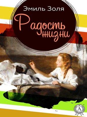 cover image of Радость жизни