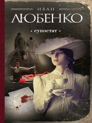 cover image of Супостат