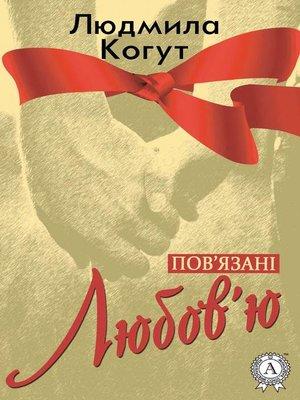 cover image of Пов'язані Любов'ю