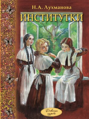 cover image of Институтки