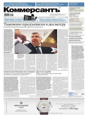 cover image of КоммерсантЪ (понедельник-пятница) 134-2016