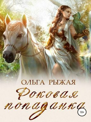 cover image of Роковая попаданка