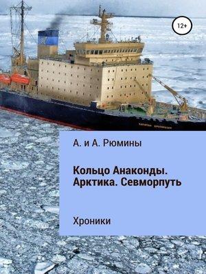 cover image of Кольцо Анаконды. Арктика. Севморпуть. Хроники