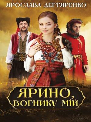 cover image of Ярино, вогнику мій