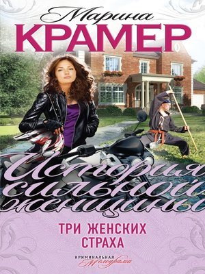 cover image of Три женских страха