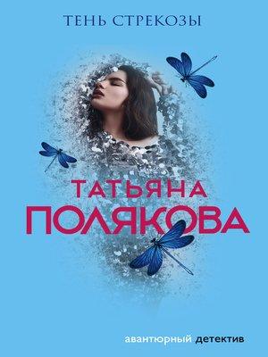 cover image of Тень стрекозы