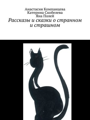 cover image of Рассказы исказки остранном истрашном