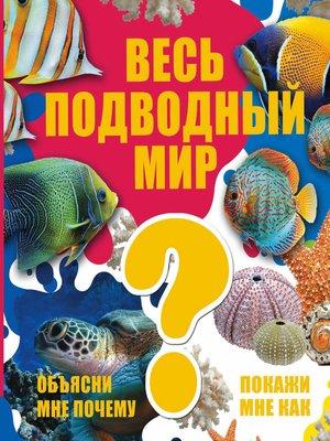 cover image of Весь подводный мир